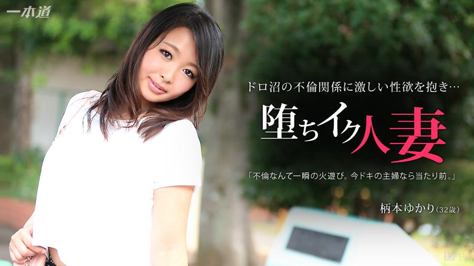 [3002-PPV-022015_031] Yukari Emoto - HeyDouga