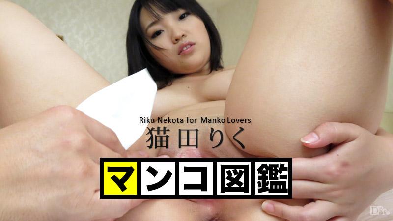[3001-PPV-021915-001] Riku Nekota - HeyDouga