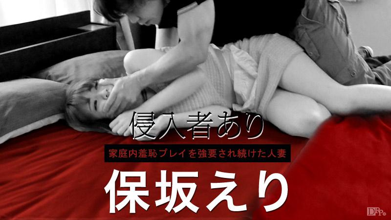 [3001-PPV-022715-817] Eri Hosaka - HeyDouga
