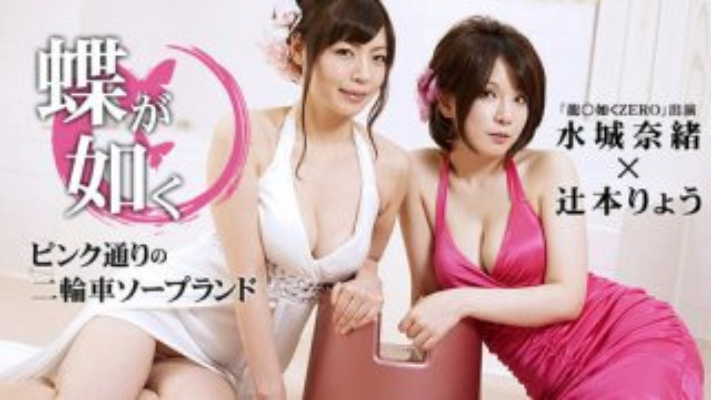 [3001-PPV-030715-823] Nao Mizuki - HeyDouga
