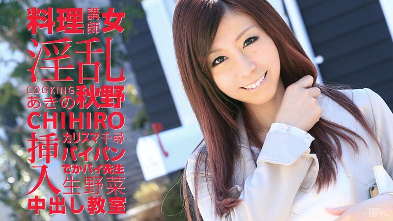 [3001-PPV-041815-856] Chihiro Akino - HeyDouga