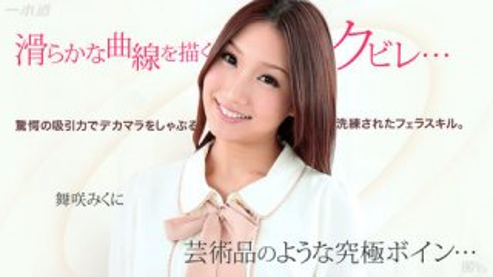 [3002-PPV-042415_067] Mikuni Maisaki - HeyDouga