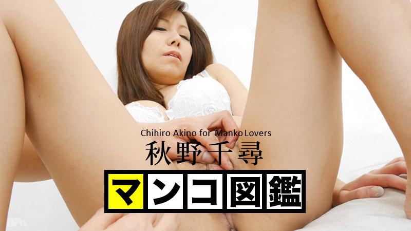 [3001-PPV-043015-001] Chihiro Akino - HeyDouga