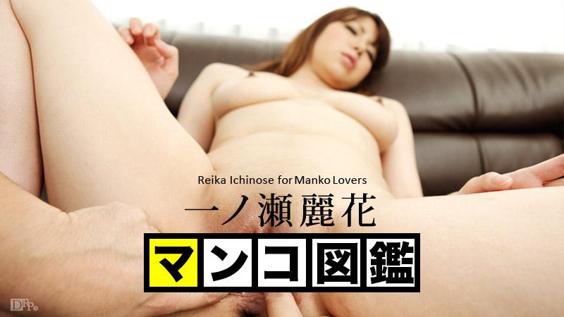 [3001-PPV-043015-003] Reika Ichinose - HeyDouga