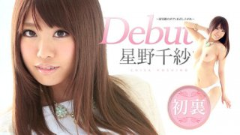 [3001-PPV-050515-869] Chisa Hoshino - HeyDouga