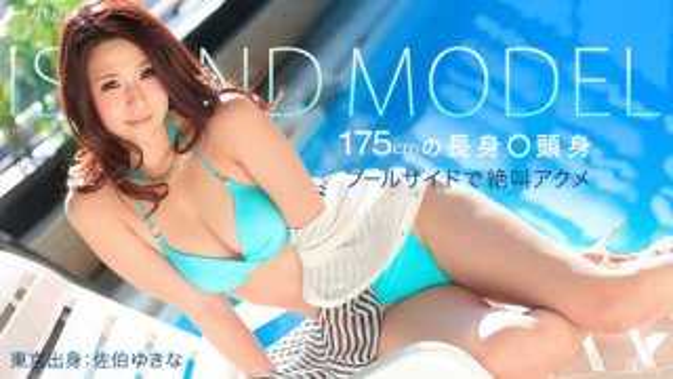 [3002-PPV-061915_100] Yukina Saeki - HeyDouga