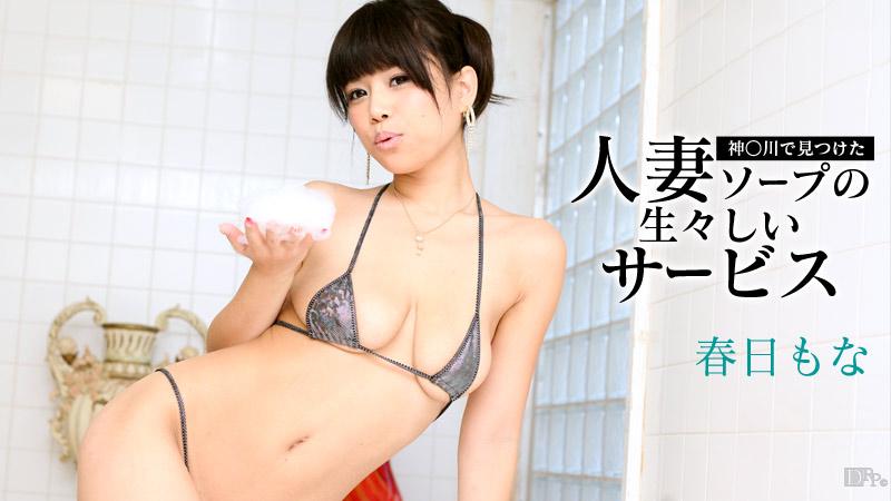 [3001-PPV-062515-907] Mona Kasuga - HeyDouga