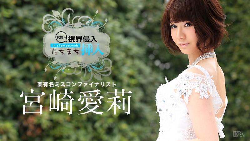 [3001-PPV-070715-915] Airi Miyazaki - HeyDouga