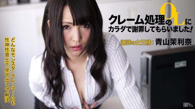 [3001-PPV-071015-918] Marina Aoyama - HeyDouga
