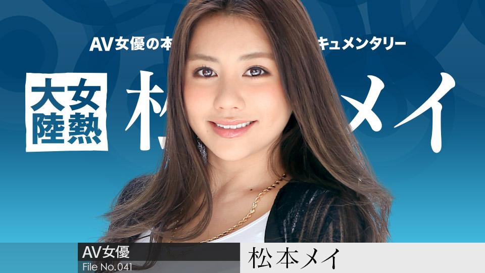[3001-PPV-071415-920] Mei Matsumoto - HeyDouga