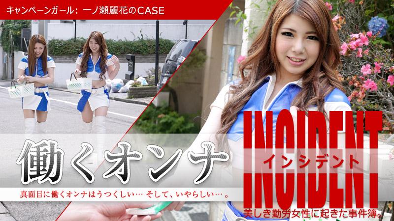 [3001-PPV-072615-930] Reika Ichinose - HeyDouga