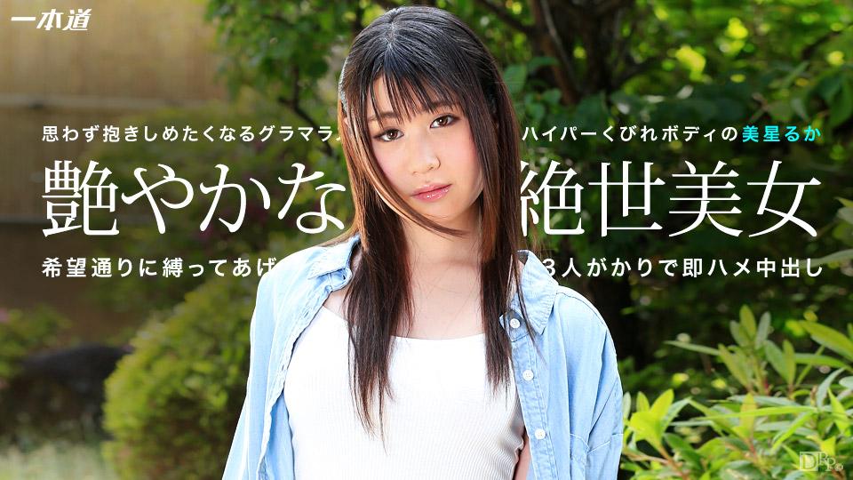 [3002-PPV-073015_124] Ruka Mihoshi - HeyDouga