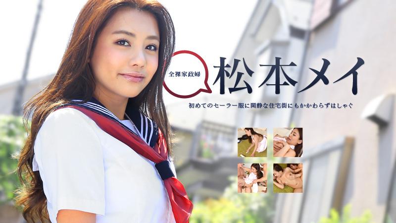 [3001-PPV-081815-951] Mei Matsumoto - HeyDouga