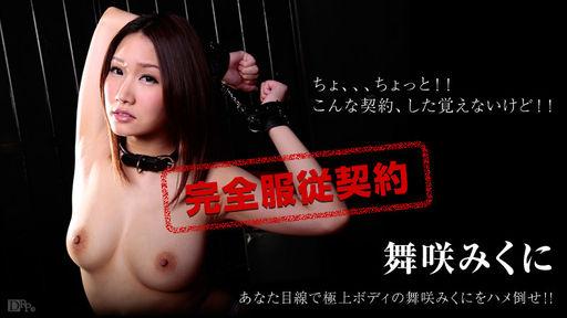 [3001-PPV-090115-961] Mikuni Maisaki - HeyDouga