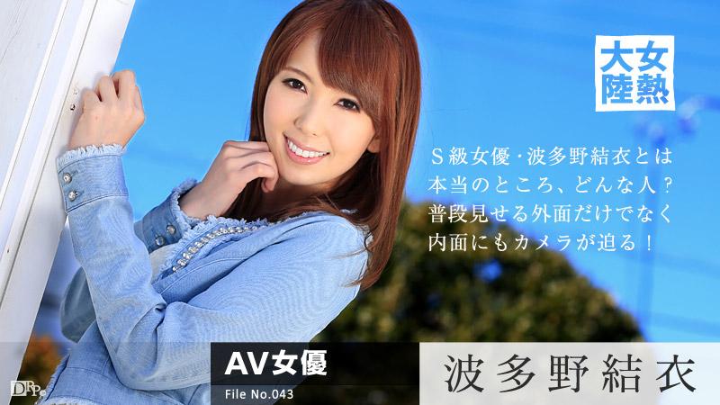 [3001-PPV-091215-970] Yui Hatano - HeyDouga
