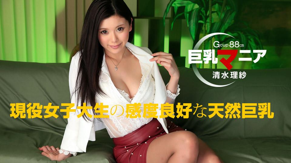 [3002-PPV-092515_160] Risa Shimizu - HeyDouga