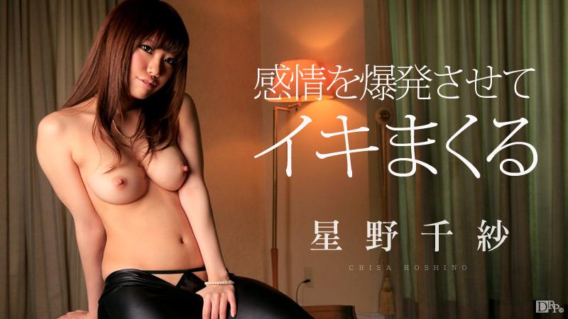 [3001-PPV-101715-999] Chisa Hoshino - HeyDouga