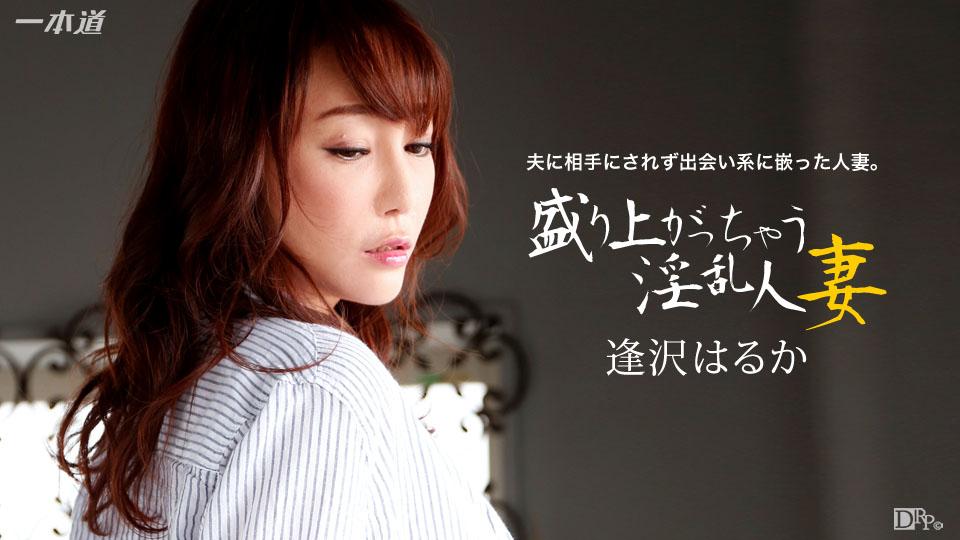 [3002-PPV-123015_218] Haruka Aizawa - HeyDouga
