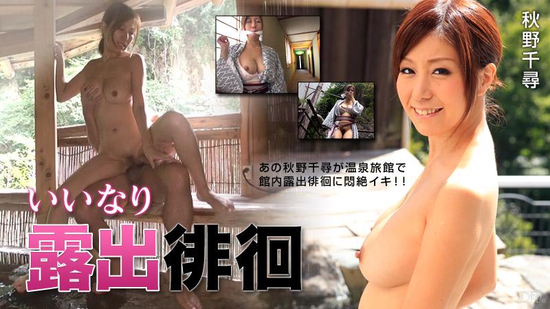 [3001-PPV-011016-070] Chihiro Akino - HeyDouga