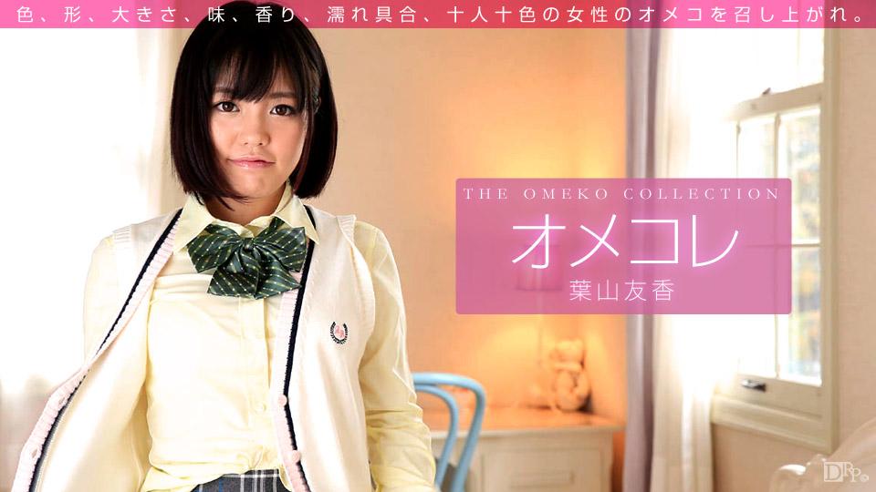 [3002-PPV-011416_001] Tomoka Hayama - HeyDouga