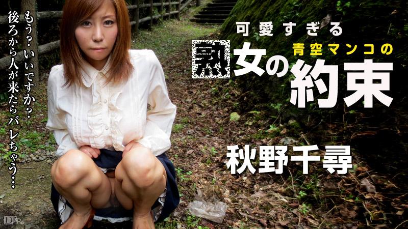[3001-PPV-030316-109] Chihiro Akino - HeyDouga