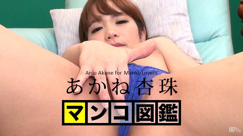 [3001-PPV-043016-001] Anju Akane - HeyDouga