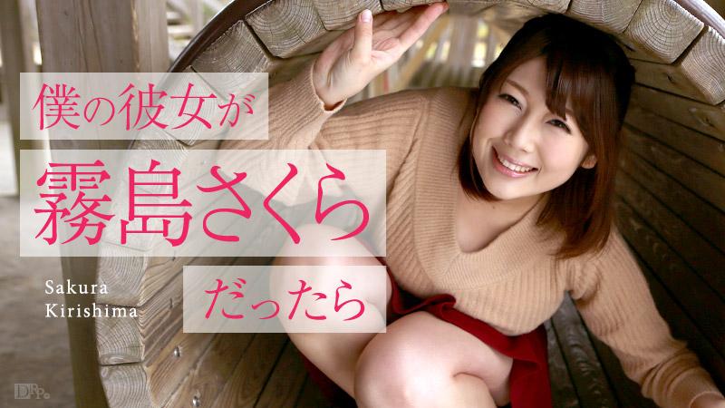 [3001-PPV-050516-153] Sakura Kirishima - HeyDouga