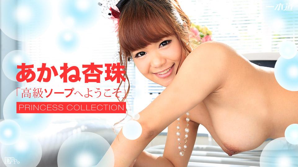 [3002-PPV-051416_299] Anju Akane - HeyDouga