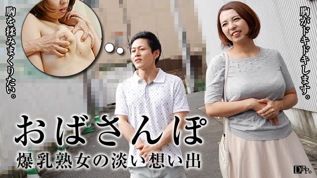 [3004-PPV-052716_093] Erika Mizumoto - HeyDouga