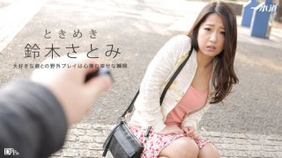 [3002-PPV-060416_311] Satomi Suzuki - HeyDouga