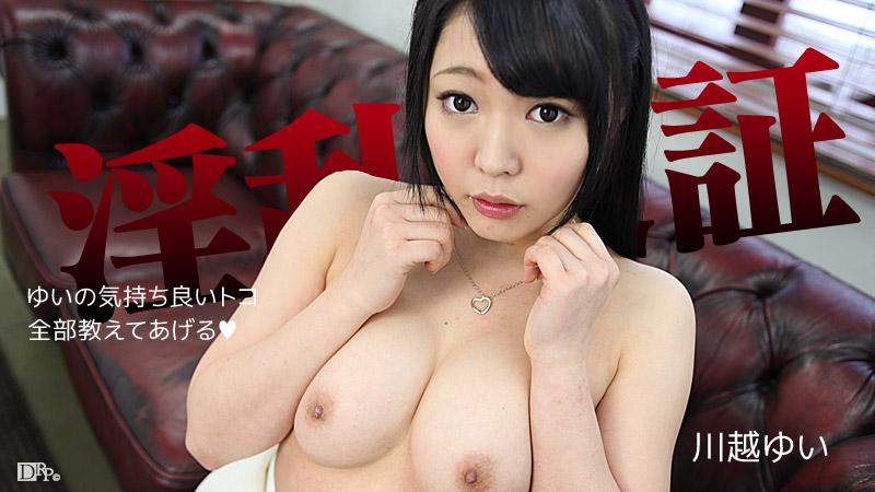 [3001-PPV-061416-184] Yui Kawagoe - HeyDouga