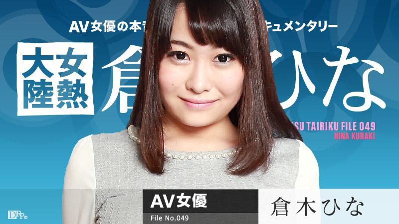 [3001-PPV-070816-203] Hina Kuraki - HeyDouga