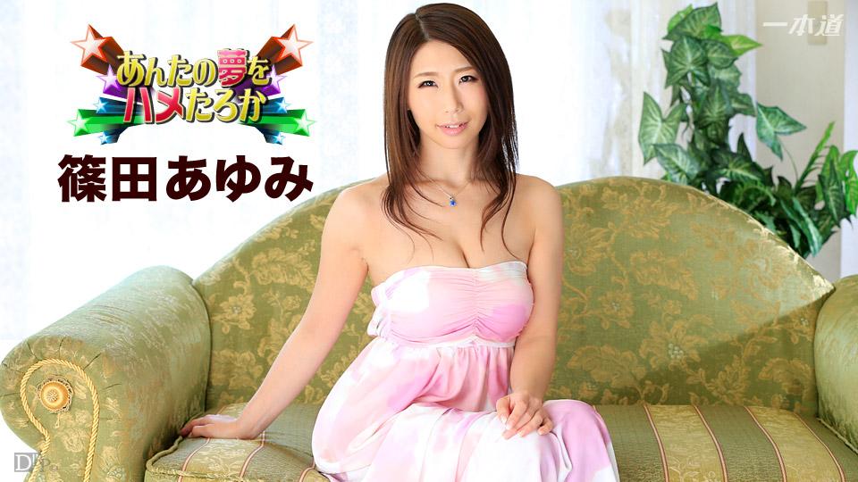 [3002-PPV-071316_002] Ayumi Shinoda - HeyDouga