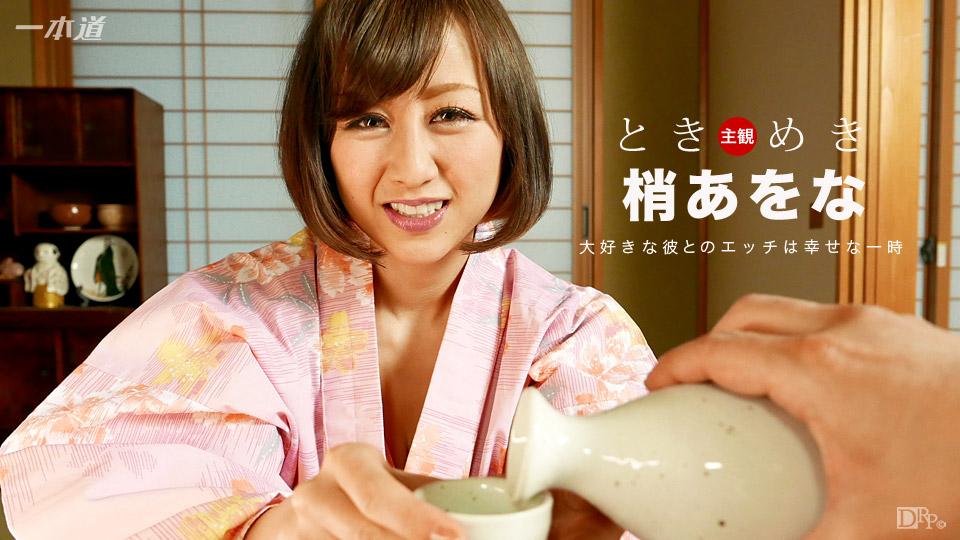 [3002-PPV-081816_364] Aona Kozue - HeyDouga