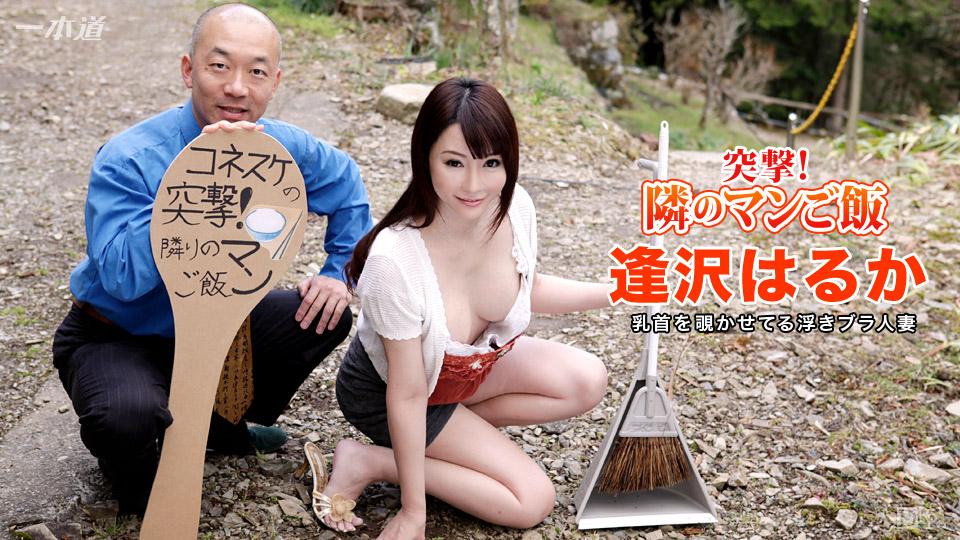 [3002-PPV-082416_368] Haruka Aizawa - HeyDouga
