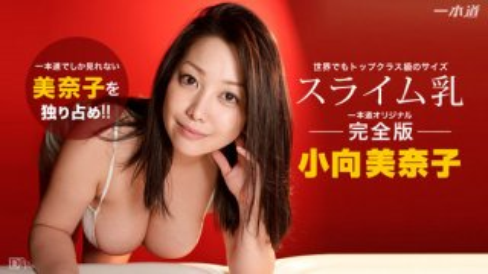 [3002-PPV-091016_380] Minako Kohinata - HeyDouga