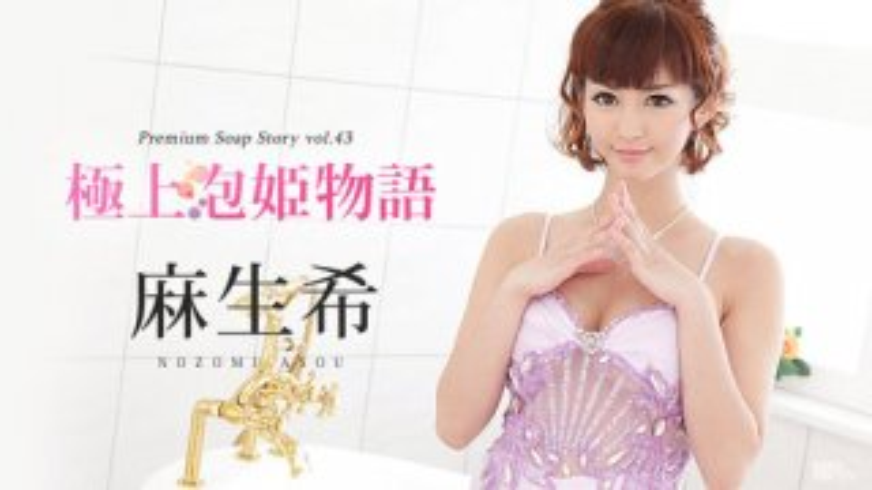 [3001-PPV-091416-256] Nozomi Asou - HeyDouga