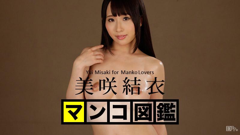 [3001-PPV-091516-257] Yui Misaki - HeyDouga