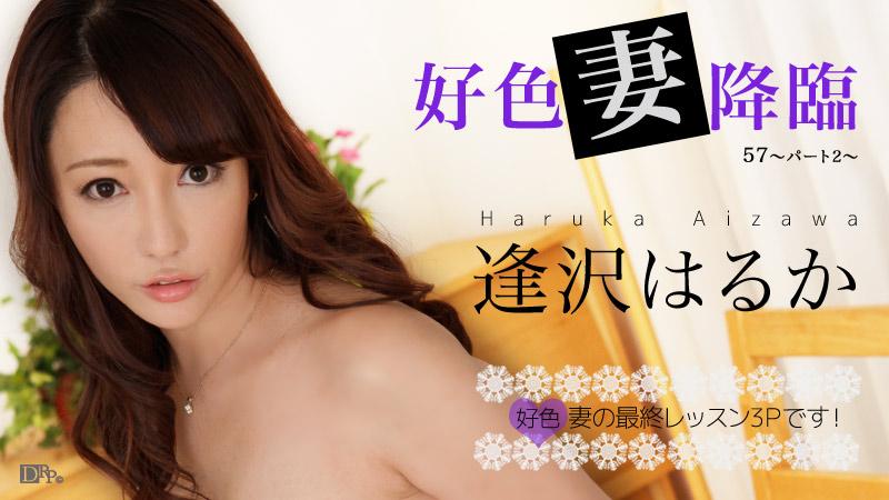 [3001-PPV-101316-280] Haruka Aizawa - HeyDouga