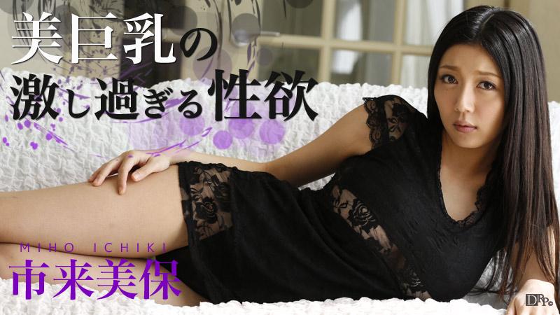 [3001-PPV-102016-285] Miho Ichiki - HeyDouga