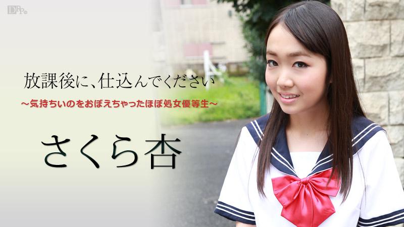 [3001-PPV-101916-284] An Sakura - HeyDouga
