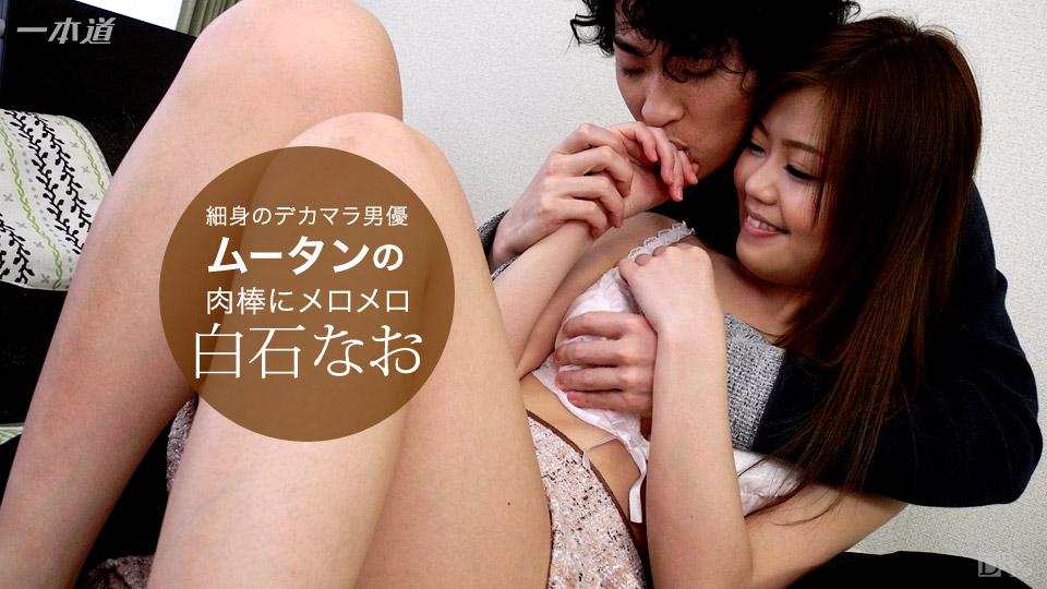 [3002-PPV-102616_413] Nao Shiraishi - HeyDouga