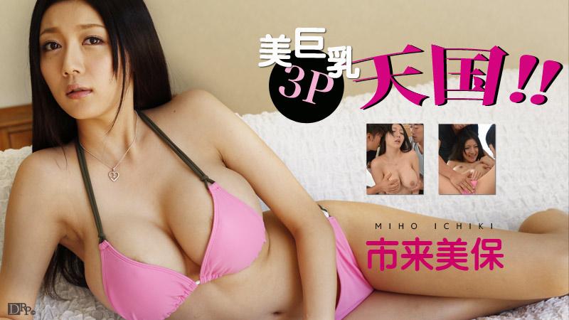 [3001-PPV-110816-298] Miho Ichiki - HeyDouga