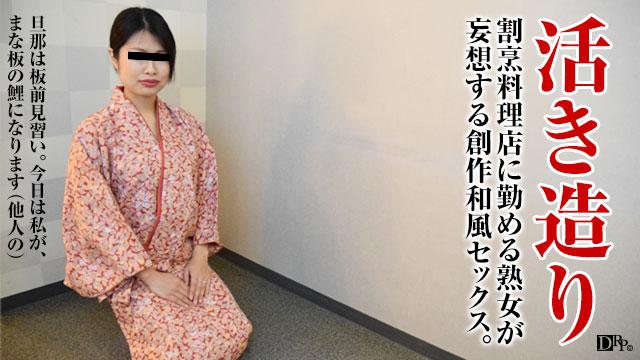 [3004-PPV-112416_208] Karen Shirosaki - HeyDouga