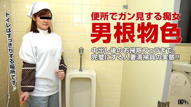 [3004-PPV-112516_209] Haruna Saito - HeyDouga