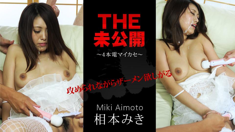 [3001-PPV-121516-325] Miki Aimoto - HeyDouga