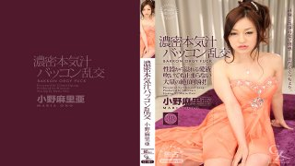 [4169-002] Maria Ono - HeyDouga
