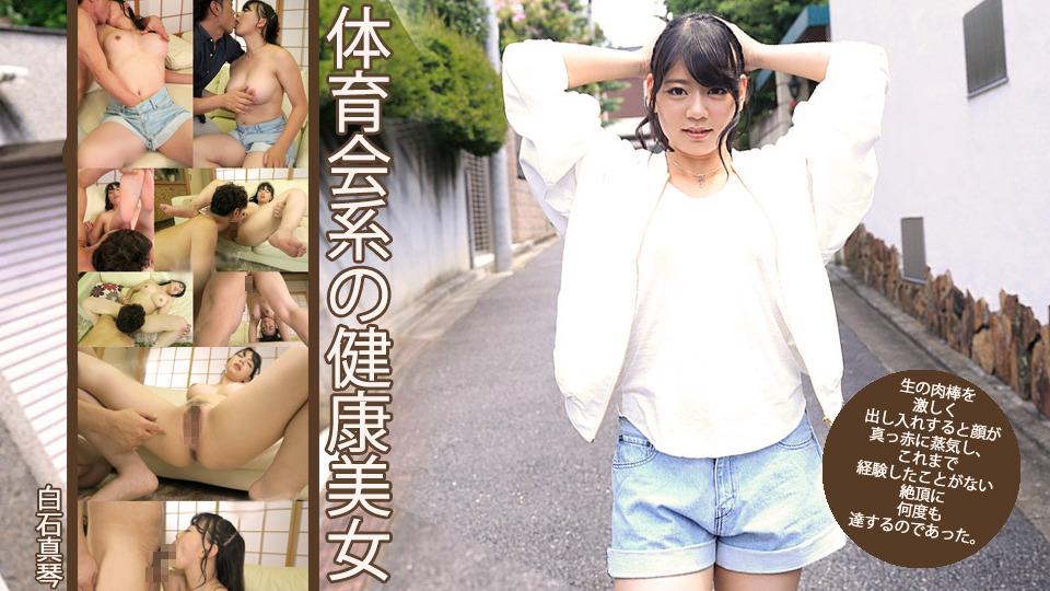 [4030-2012] Makoto Shiraishi - HeyDouga