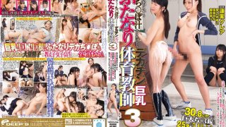 [DVDES-836] Busty Hermaphrodite P.E. Teacher With a Huge Cock Covers His Naive Student in Dick Juice 3 - R18