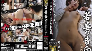 [SGRS-015] Confessions Of A Young Wife - Forgive Me Darling... I Got Fucked By Another Man. Saki Hatsumi Yu Shina ki - R18
